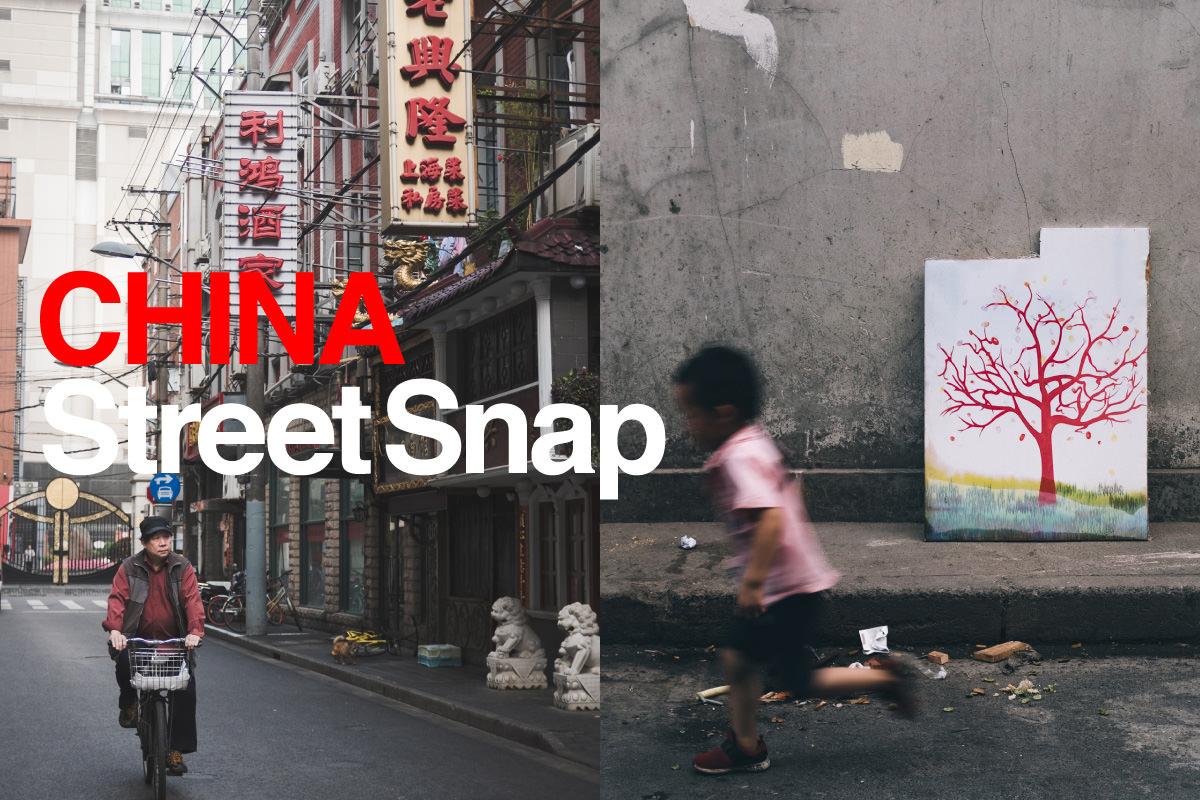 中国ストリートスナップ