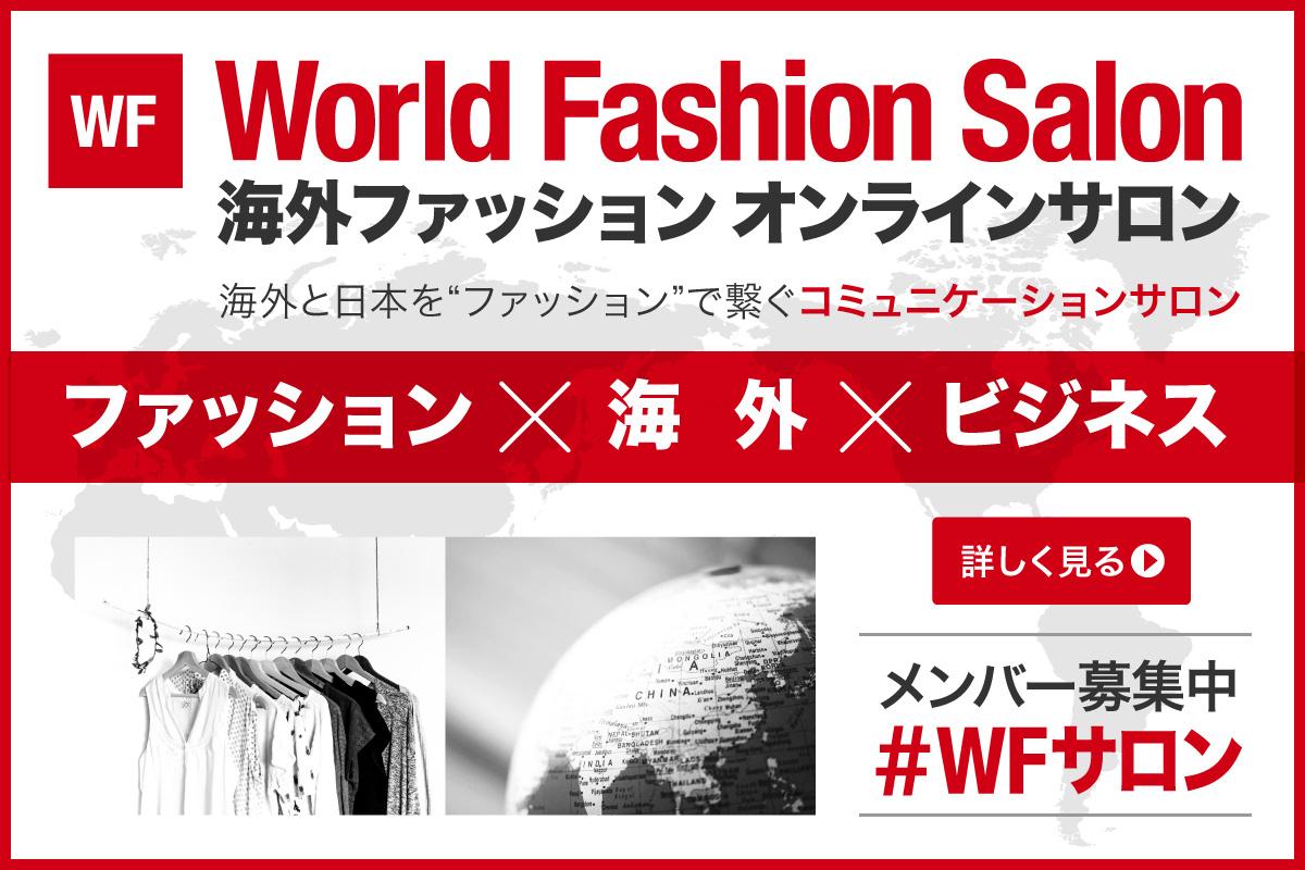 WF海外ファッションオンライオンサロン