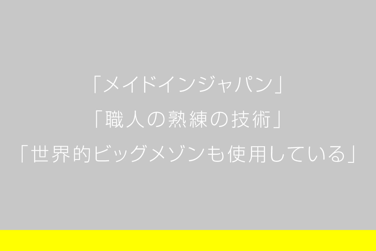 メイドインジャパン