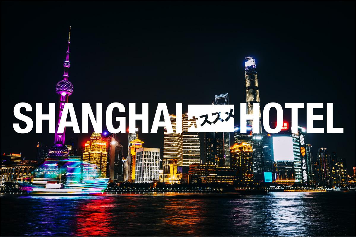上海おすすめホテル