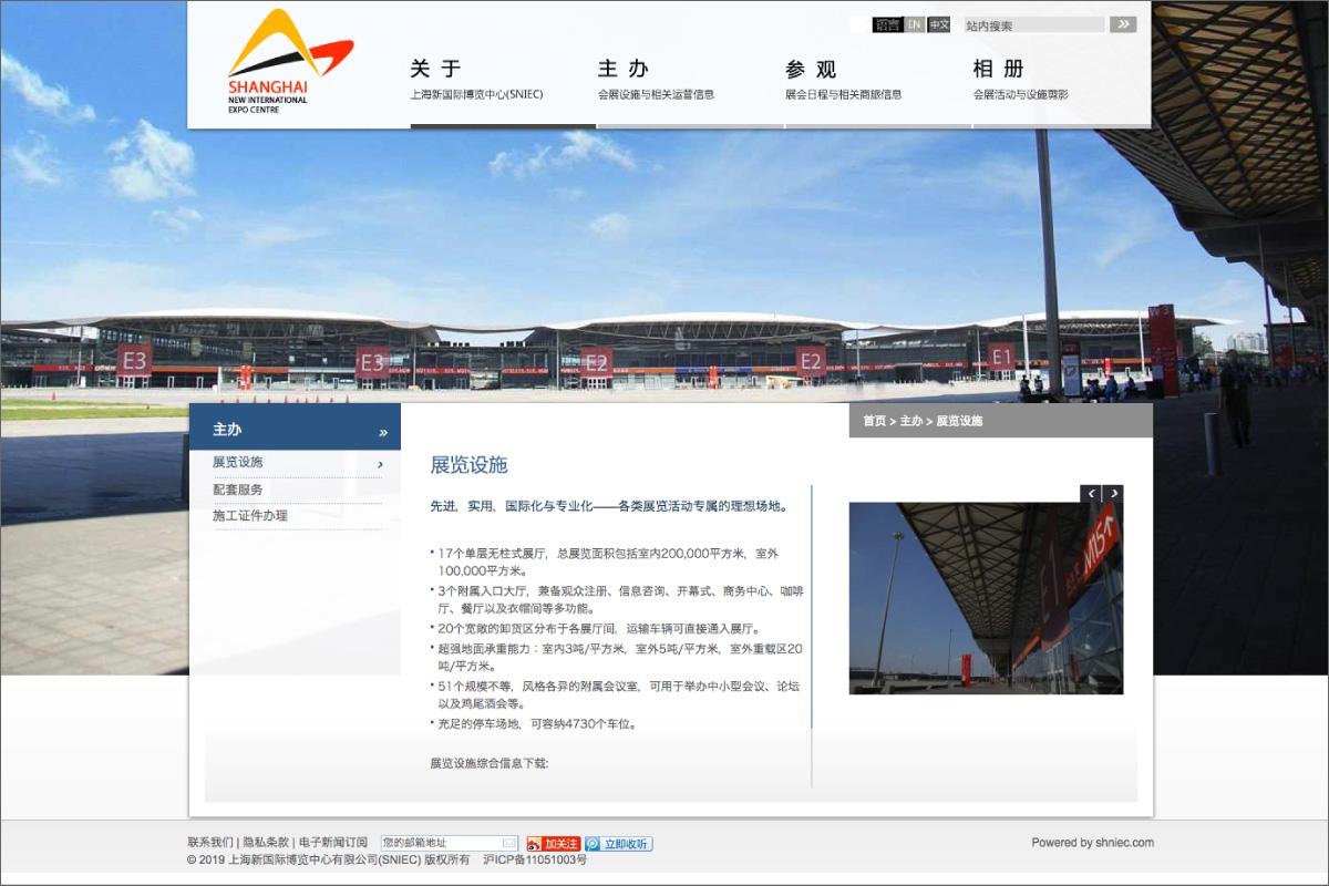 上海新国際博覧センター