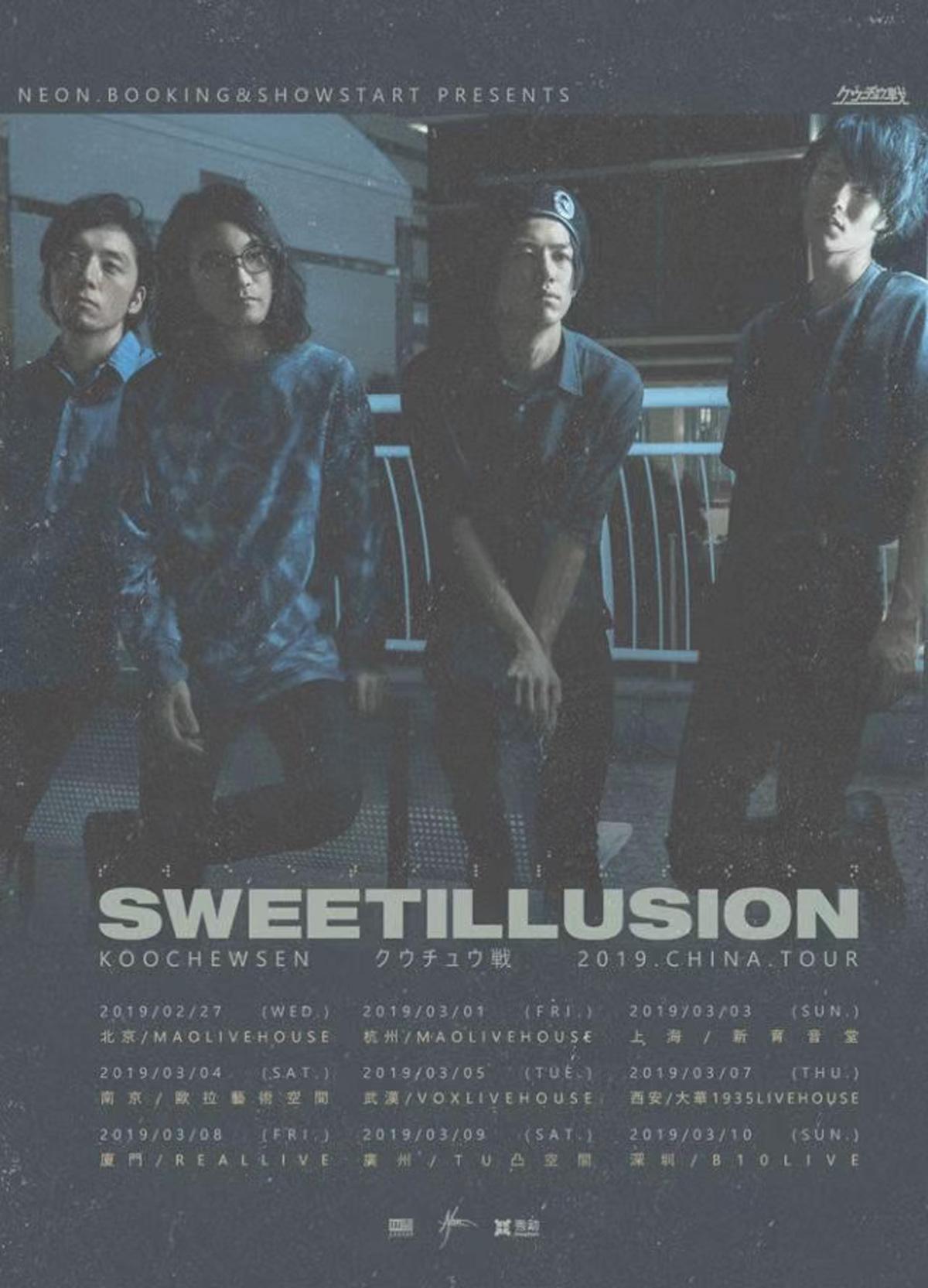 SWEETILLUSION