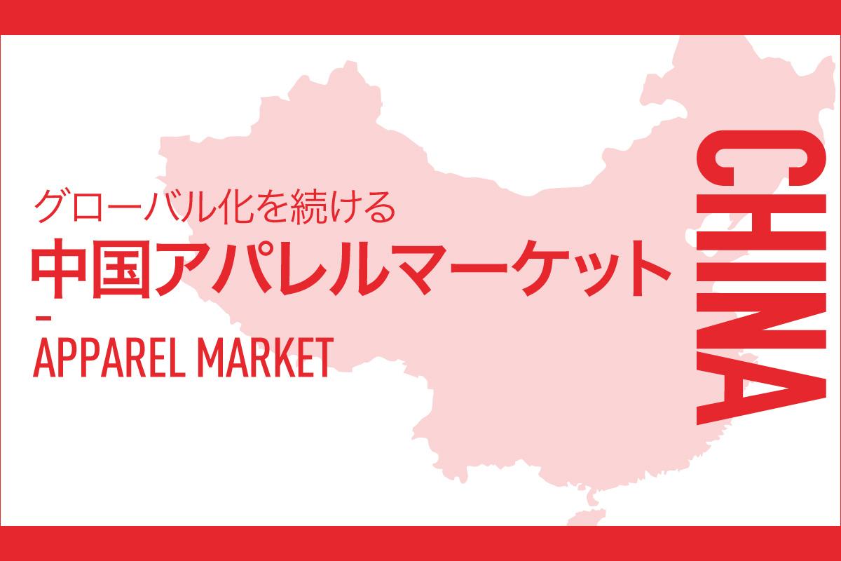 中国アパレルマーケット