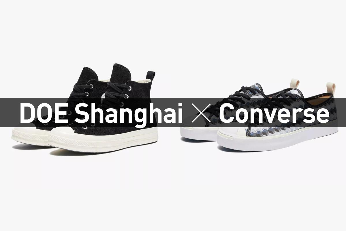 DOE Shanghai