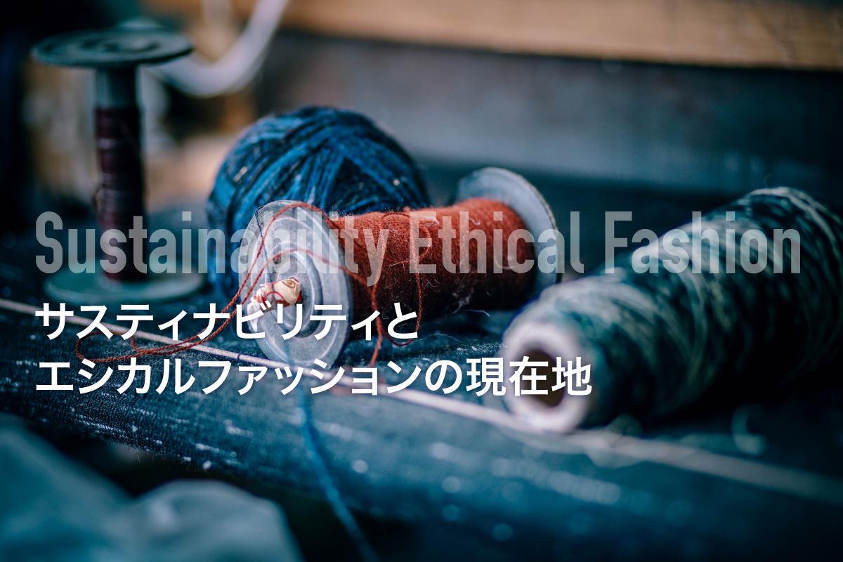 サスティナビリティとエシカルファッション