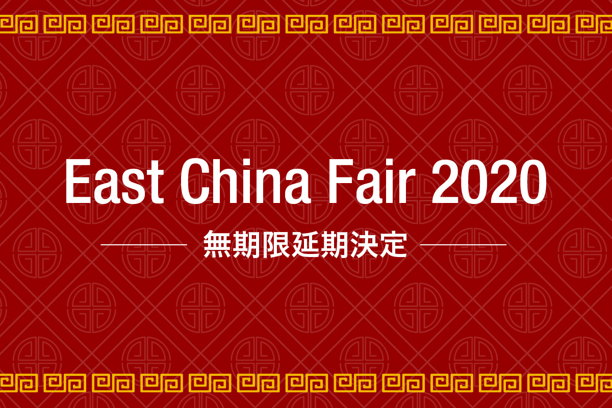 eastchinafair