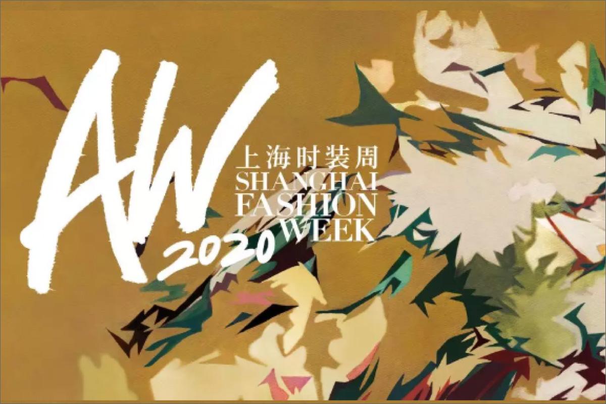 上海ファッションウィーク2020秋冬